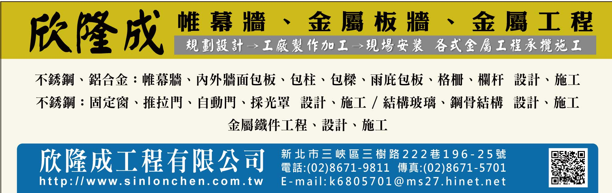 欣隆成工程有限公司-產品型錄,頁碼:1