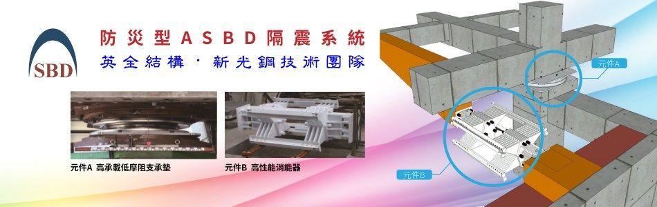 ASBD建築隔震結構-球面型支承墊產品(No74086)-新光鋼阿爾格工程
