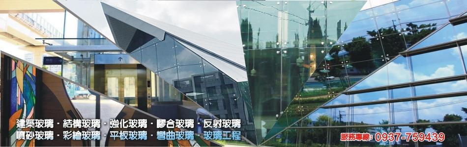 詠輝玻璃行 - 詠輝,玻璃施工,建築玻璃,結構玻璃,強化玻璃,膠合玻璃,反射玻璃,噴砂玻璃,彩繪玻璃,鑲嵌玻璃,雕刻玻璃