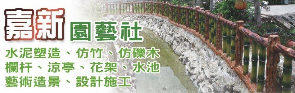 仿竹木欄杆產品介紹,No33811-嘉新園藝社