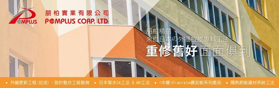 朋柏實業有限公司,外牆更新工程外牆拉皮設計整合工程服務,日本菊水SA工法&MA工法,中菱Diacrete鑽泥板系列產品,隔熱節能建材系統工法,木絲水泥板,SA工法,sa工法