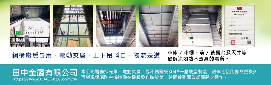 電動採光罩,結構玻璃採光罩,氣密隔音窗,淋浴拉門,鋼鋁玻璃屋-田中金屬有限公司