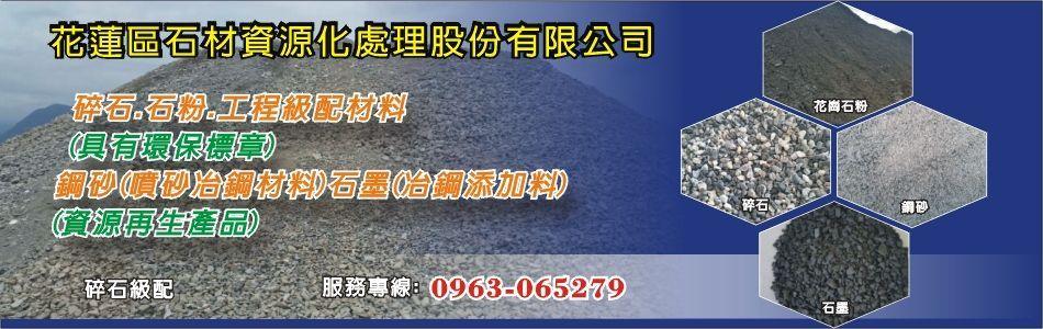 再生碎石級配供作工程填地材料,No55035-花蓮區石材資源化處理