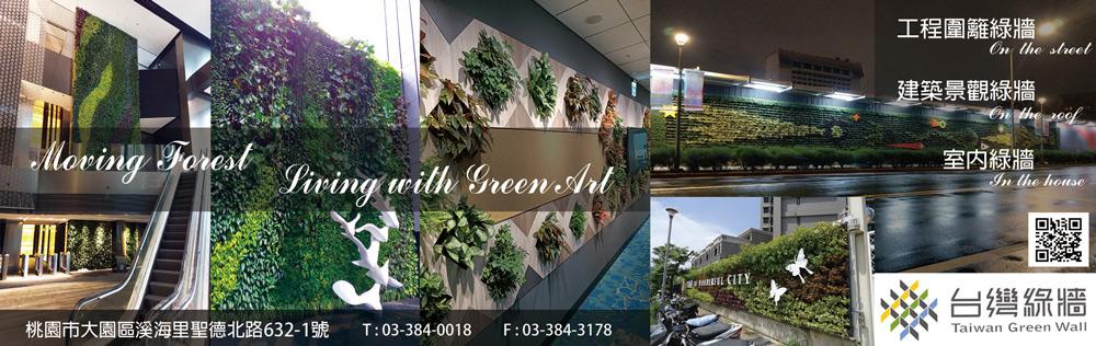 台灣綠牆開發股份有限公司,建築景觀綠牆,室內植生牆,工程綠圍籬,景觀工程,景觀設計,植生牆,綠牆,立體綠美化諮詢,綠牆租賃,植物牆維護保養,預鑄工法,垂直綠化,屋頂綠化,園