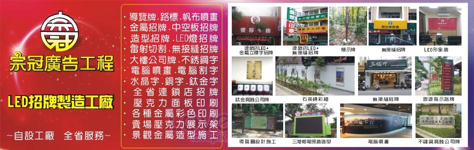 大圖輸出產品介紹,大圖輸出廠商,No88876-宗冠廣告設計社