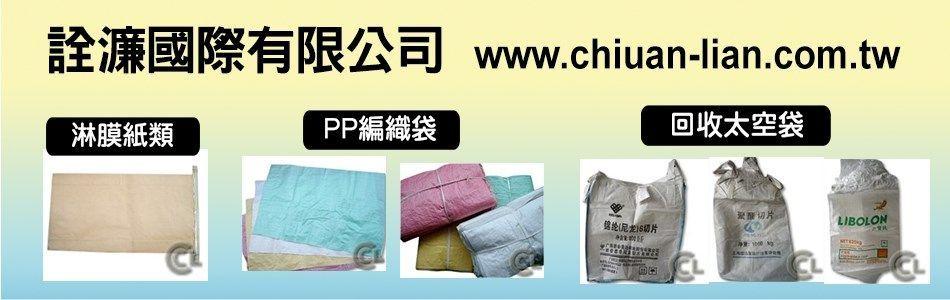 詮濂國際貿易有限公司,全新次料級太空袋,全新白色太袋,回收太空袋,二手進口太空袋,PP編織袋,淋膜紙袋