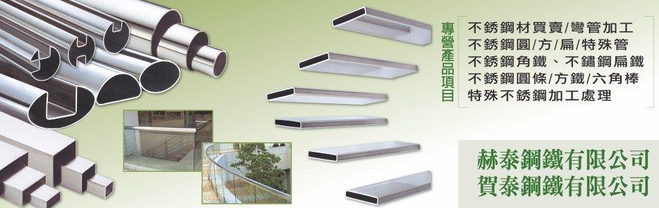 赫泰鋼鐵有限公司,不銹鋼材買賣,彎管加工,不銹鋼圓,方,扁,特殊管,不銹鋼角鐵,不銹鋼扁鐵,不銹鋼圓條,方鐵,六角棒,鍍鋅圓管,鍍鋅鋼管,特殊不銹鋼加工處理