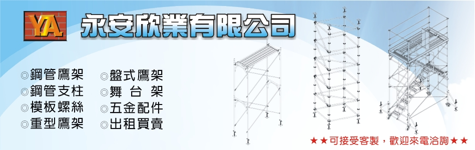 管夾114.114產品介紹,No64455-永安欣業有限公司