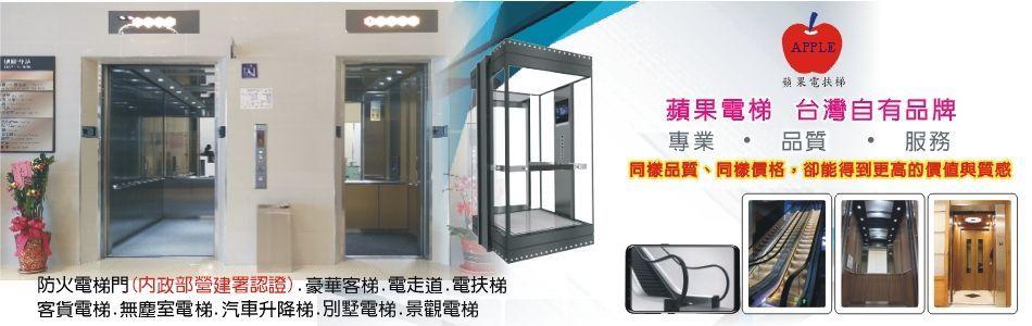 佳生電梯 華麗闔家梯產品介紹,No57974-佳生工程企業