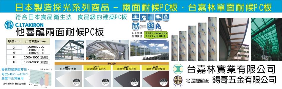 耐候PC板工程介紹,耐候PC板廠商,No81687-錫哥五金