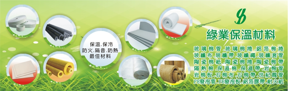綠業保溫材料有限公司
