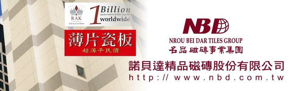 諾貝達精品磁磚股份有限公司,總代理進口銷售阿拉伯酋長大公國皇室品牌RAK及印尼頂級磁磚ROMAN及ROMANGRANIT全系列磁磚精品,100%義大利設計生產HELLOKI