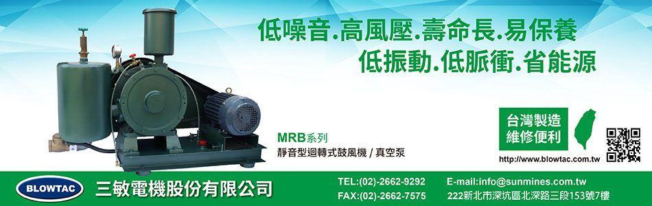 三敏電機股份有限公司 公司簡介:電磁式空氣泵,鼓風機,曝氣機