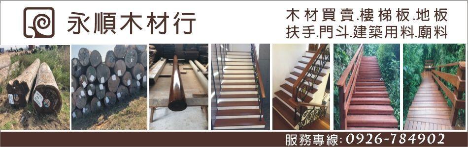 永順木材行-工程實績,頁碼:2
