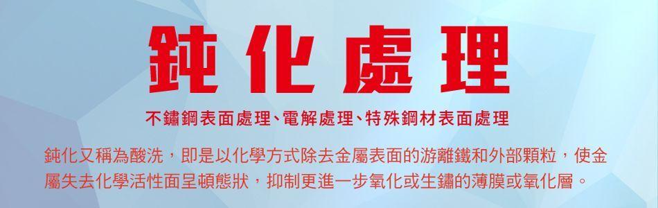 辰鑫企業社,不鏽鋼表面處理,電解處理,鈍化處理,特殊鋼材表面處理,酸洗
