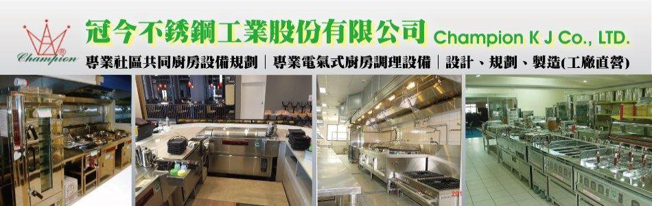 P11-3-8孔煮麵機產品(No75557)-冠今不銹鋼工業