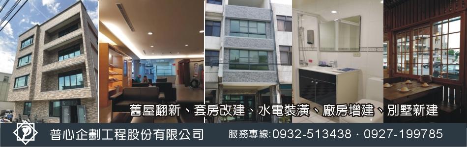 普心企劃工程舊屋翻新專業公司