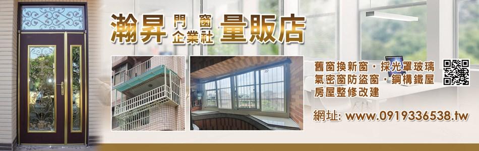 凸窗產品介紹,凸窗廠商,No64610-瀚昇企業社