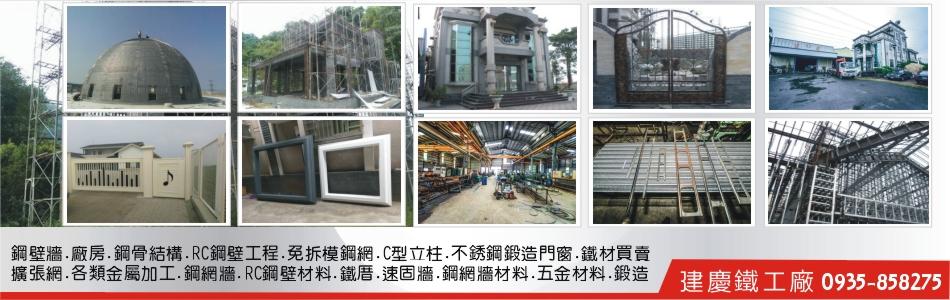 建慶鐵工廠-產品型錄,頁碼:1