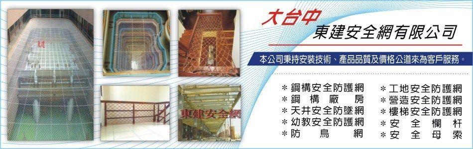 天井安全防墜網產品介紹,天井安全防墜網廠商,No61835-東建安全網