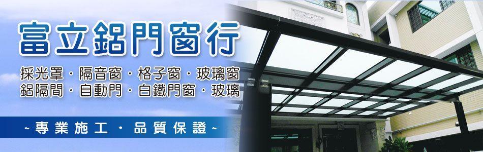 採光罩1工程介紹,採光罩1廠商,No76167-富立鋁門窗行