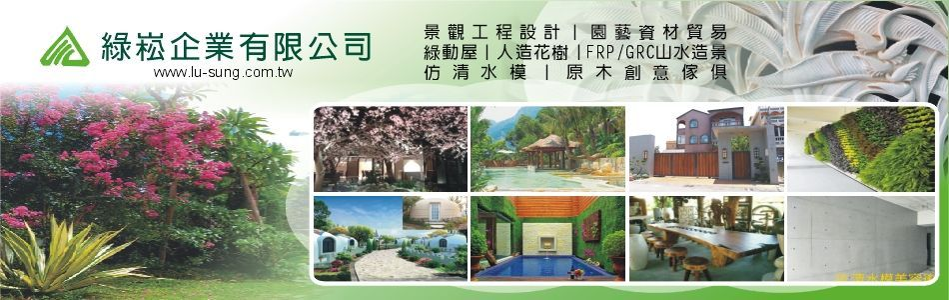 景觀工程設計,No70666-綠崧企業有限公司