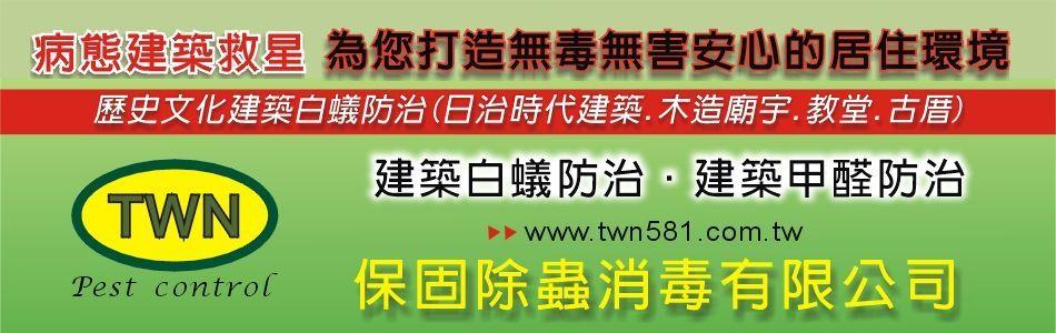 白蟻防治施工,No63957-保固除蟲消毒有限公司
