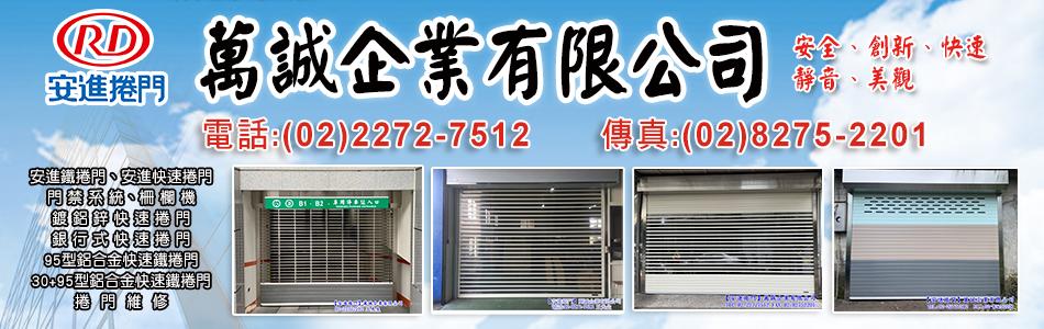 95型鋁合金捲門-小B風孔米白+鐵灰產品介紹,No65572-萬誠企業