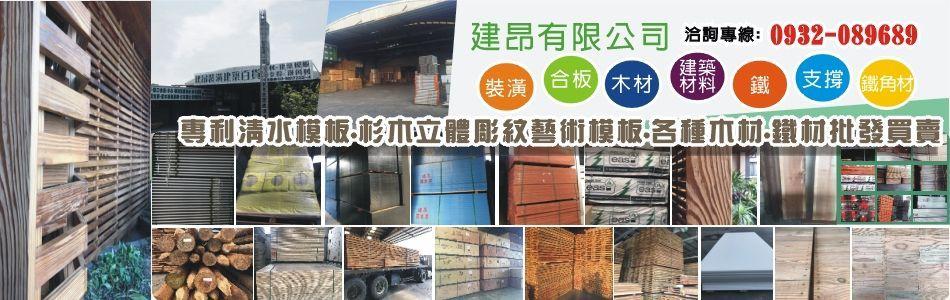 建昂有限公司-南寶樹脂,強立膠經銷,林商號紅膠防水板,印尼進口合板