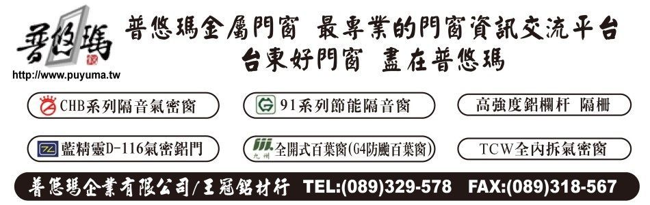 普悠瑪企業有限公司-最新訊息 台東王冠,台東鋁門窗,台東氣密