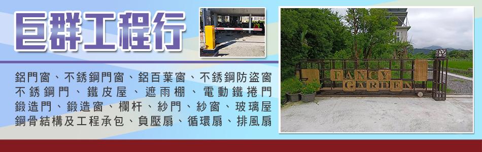 鋁門窗,不銹鋼門窗,鋁百葉窗,不銹鋼防盜窗,不銹鋼門,鐵皮屋-巨群工程行