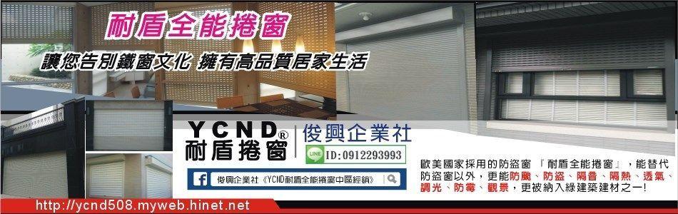 俊興企業社 公司簡介:耐盾,耐盾捲門,捲門,捲窗,YCND耐
