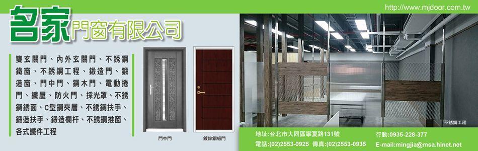 名家門窗有限公司-不銹鋼門,雙玄關門,外玄關門,內玄關門,不銹鋼四合一通風門