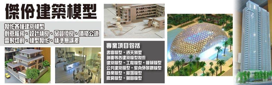 傑伶建築模型,工程模型,商業模型,建築模型,沙盤,剖面隔間,競圖模型,機械模型,廠房模型,歷史建築模型,沙盤地形模型,古蹟模型,沙盤模型,外觀模型,軍事建設模型,展場模型,