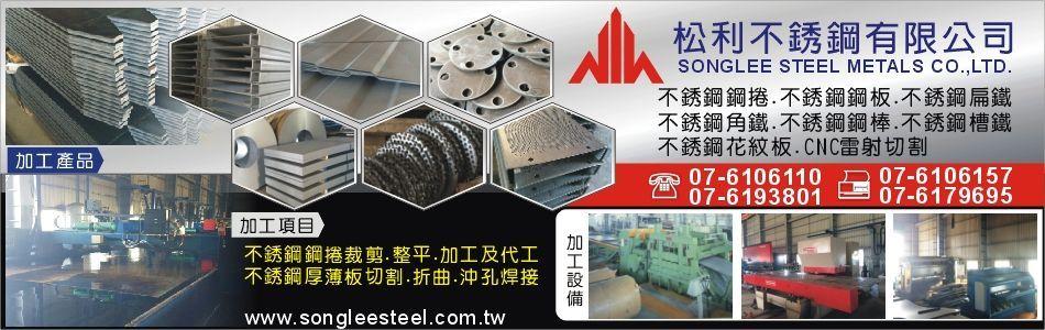 松利不銹鋼有限公司-產品分類(頁碼:7),所有產品