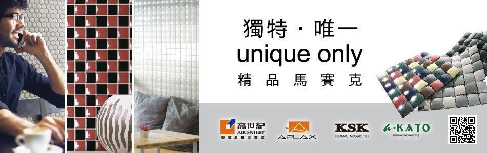 高世紀工業股份有限公司 公司簡介:瓷質馬賽克專家,馬賽克,轉角磚,外牆
