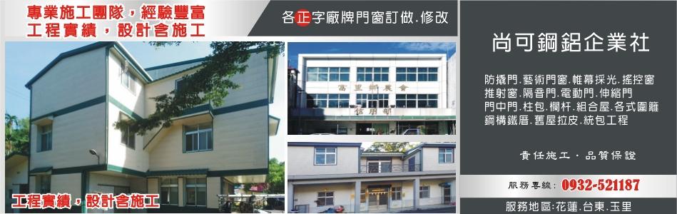 尚可鋼鋁企業社-廠房鋼構,不銹鋼欄杆,不銹鋼捲門,氣密窗,玻璃屋,淋浴拉門,不銹鋼採光罩,不銹鋼雨棚,鋁門