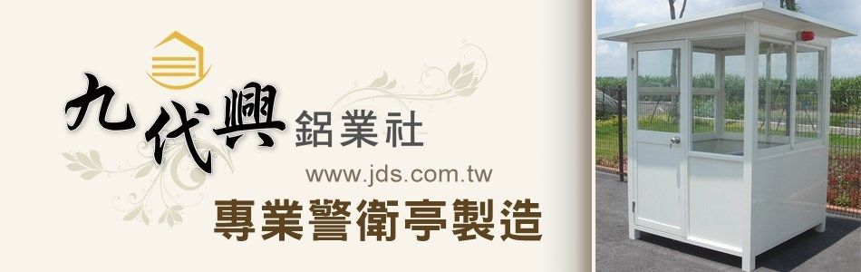 九代興鋁業社