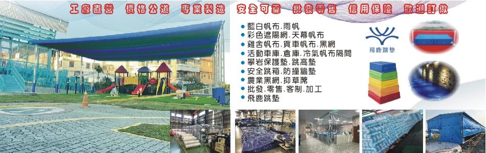 鍍鋅管活動式遮陽帆布產品介紹,No52642-鹿港帆布
