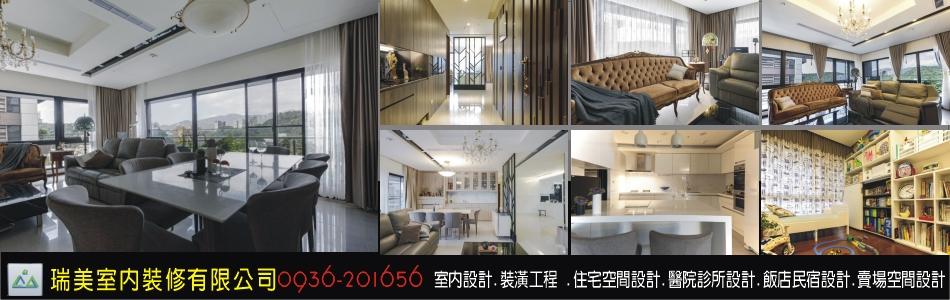 瑞美室內裝修有限公司-網站地圖,3D虛擬實境,室內設計,室內裝潢,室內