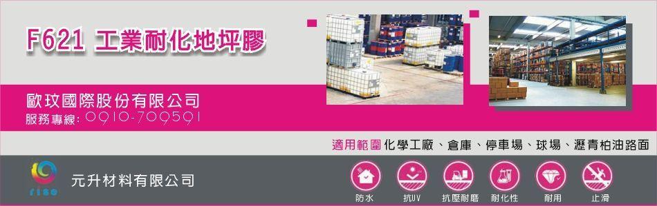 歐玟國際股份有限公司-工業防蝕底漆,防蝕耐磨地坪材,防水塗布膠,填縫膏