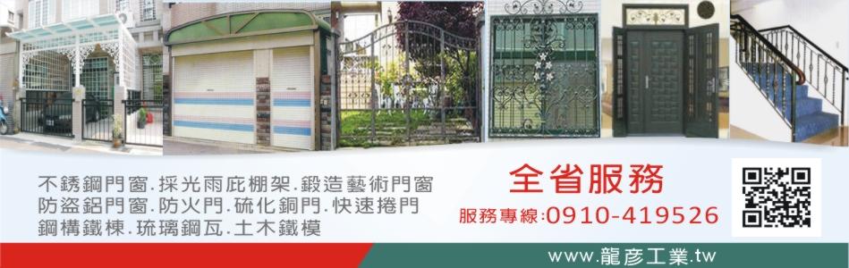 龍彥工業有限公司-產品型錄