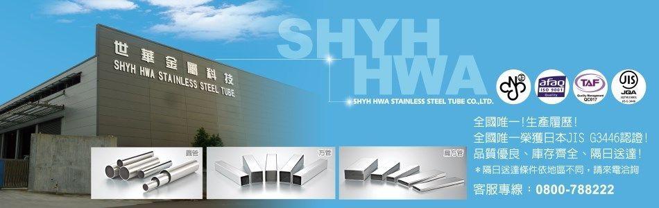 世華金屬科技股份有限公司-不銹鋼管,不銹鋼角鐵,不銹鋼扁鐵,不銹鋼橢圓管