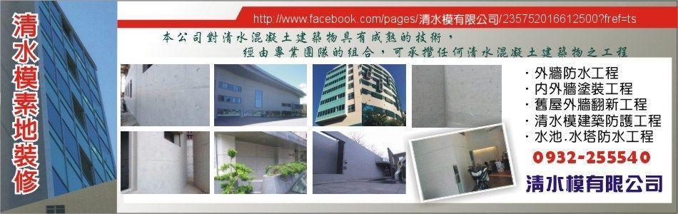 舊屋外牆翻新(後),No48393-清水模有限公司