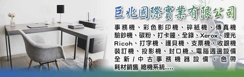 巨兆國際實業有限公司,本公司從事OA商品,事務機,影印機,彩色影印機,碎紙機,複合機,傳真機,驗鈔機,碳粉,墨水,印表機,滾筒,打卡鐘,全錄,Xerox,理光,Ricoh,
