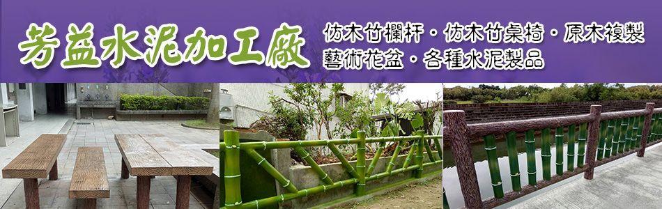 芳益水泥加工廠,仿木竹欄杆,仿木竹桌椅,原木複製,藝術花盆,各種水泥製品