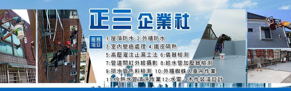 屋頂防水工程,No74627-正三企業社