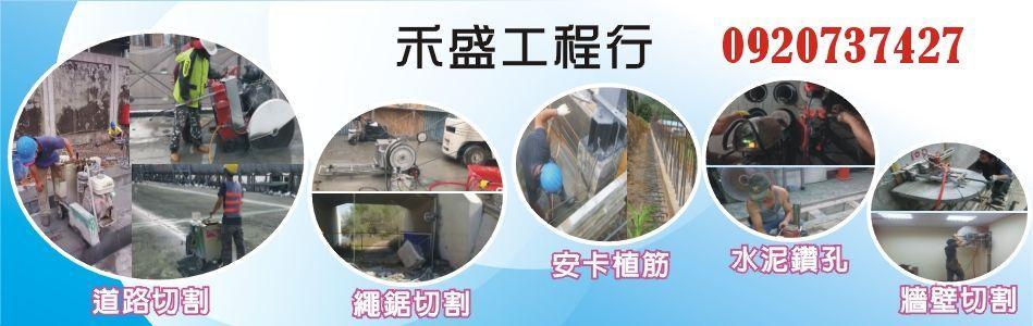 水泥鑽孔工程介紹,水泥鑽孔廠商,No79984-禾盛工程行
