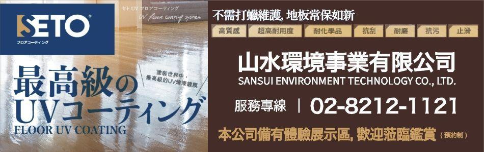 山水環境事業有限公司,地板烤漆鍍膜施工UVfloorcoatingsystem,日本UV照射機,塗料進口銷售