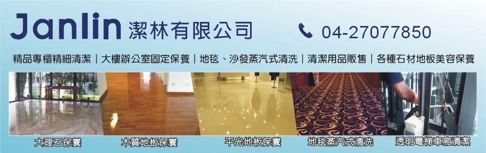潔林有限公司-台中清潔達人,辦公室清潔保養,地板清潔,水塔清洗